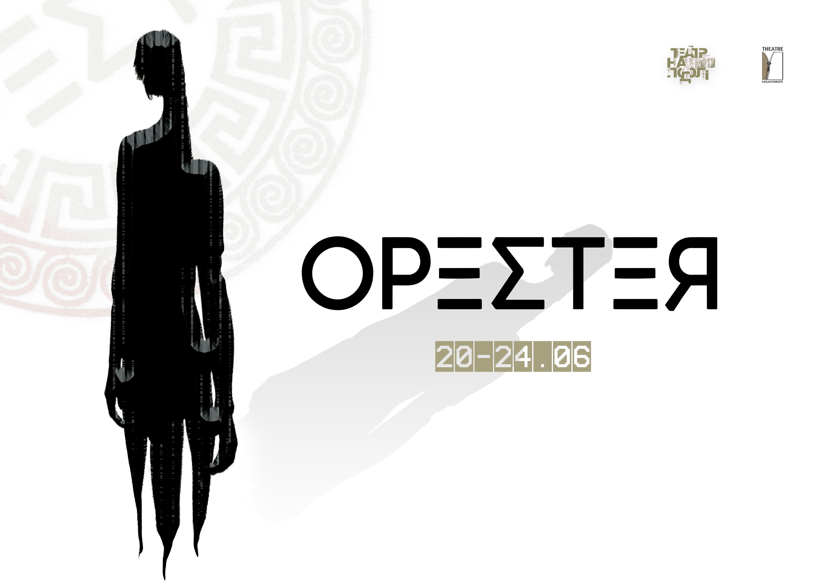 Oresteya Theater Project in Kyiv
