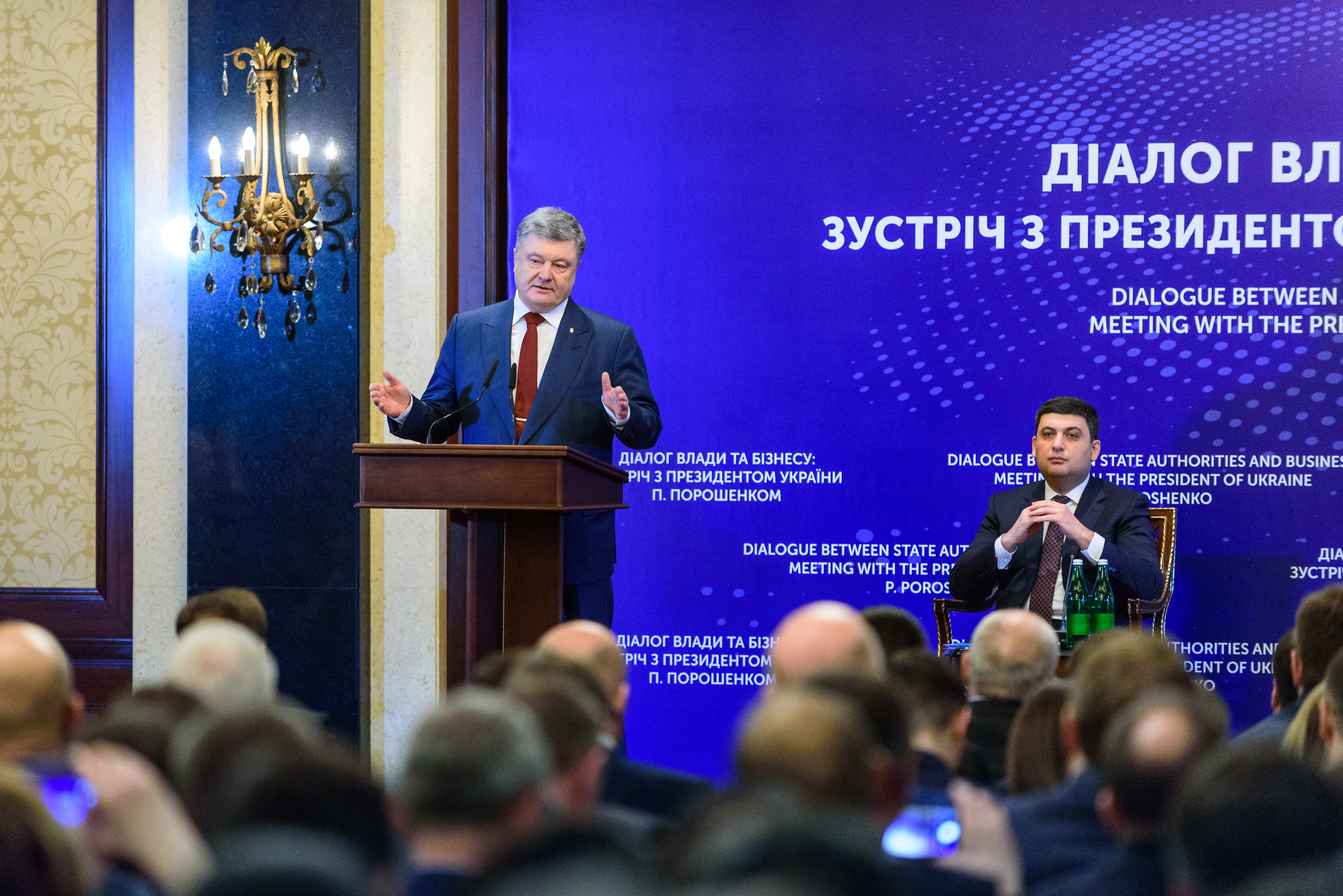 Kyiv Business Сommunity Meeting with President of Ukraine