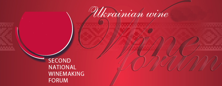 Second National Winemaking Forum