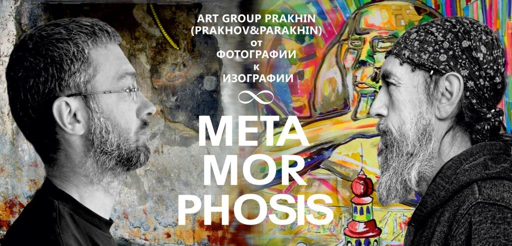 From Fotography to Isography: Art Project in Kyiv