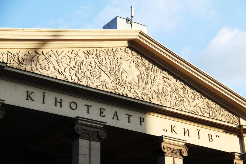 Kyiv cinema